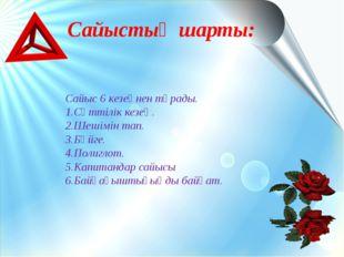 Сайыстың шарты: Сайыс 6 кезеңнен тұрады. 1.Сәттілік кезең. 2.Шешімін тап. 3.