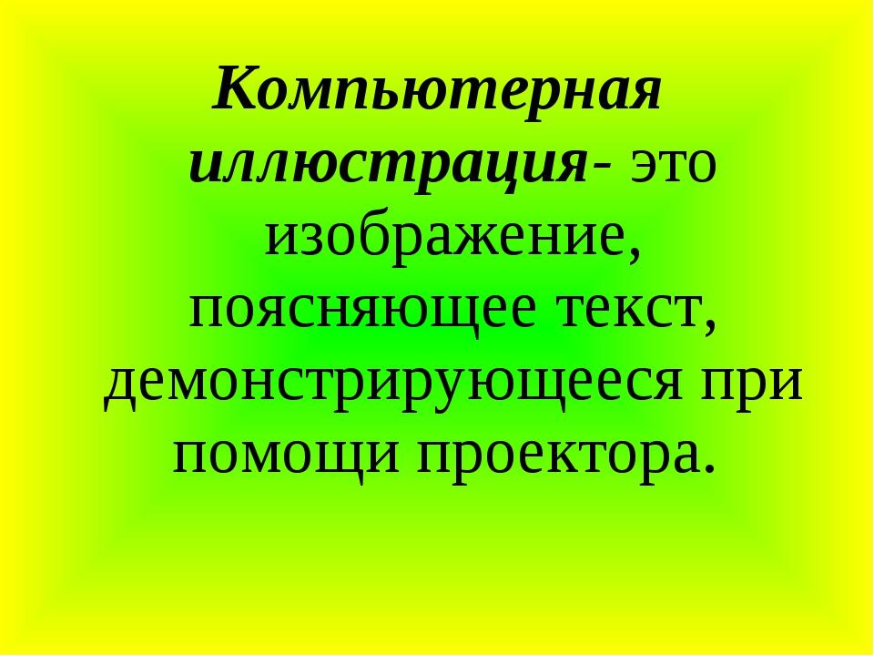 Компьютерная иллюстрация- это изображение, поясняющее текст, демонстрирующее...