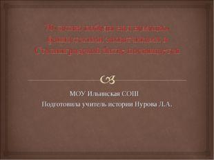 МОУ Ильинская СОШ Подготовила учитель истории Нурова Л.А.