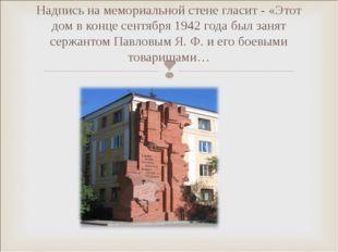 Надпись на мемориальной стене гласит - «Этот дом в конце сентября 1942 года б