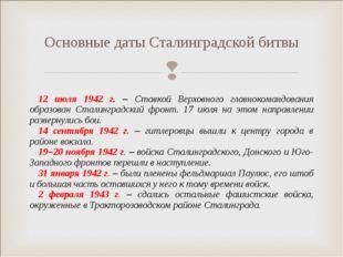 12 июля 1942 г. – Ставкой Верховного главнокомандования образован Сталинград