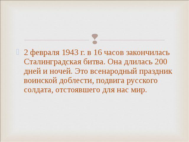 2 февраля 1943 г. в 16 часов закончилась Сталинградская битва. Она длилась 20...