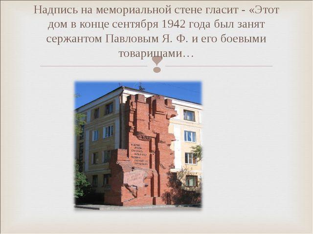 Надпись на мемориальной стене гласит - «Этот дом в конце сентября 1942 года б...