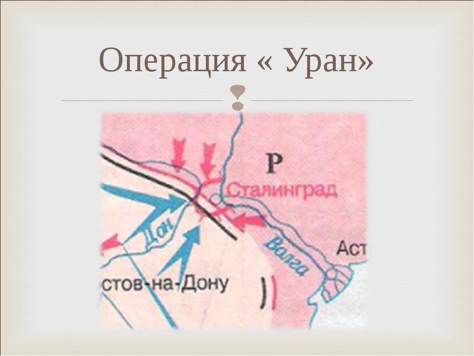 Операция « Уран»