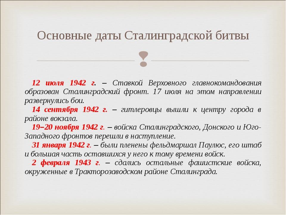 12 июля 1942 г. – Ставкой Верховного главнокомандования образован Сталинград...