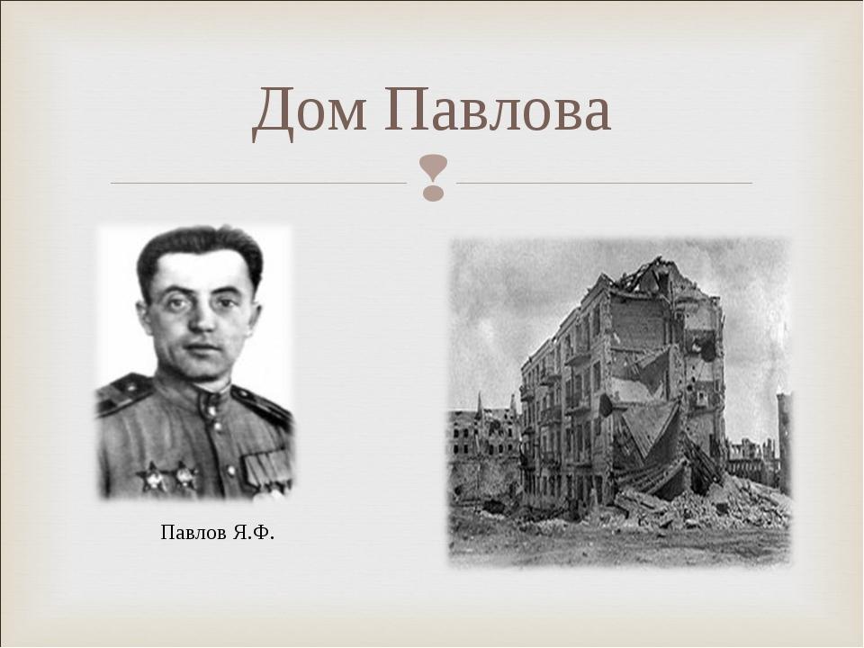 Дом Павлова Павлов Я.Ф.