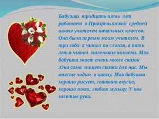 Бабушка тридцать пять лет работает в Прииртышской средней школе учителем нача