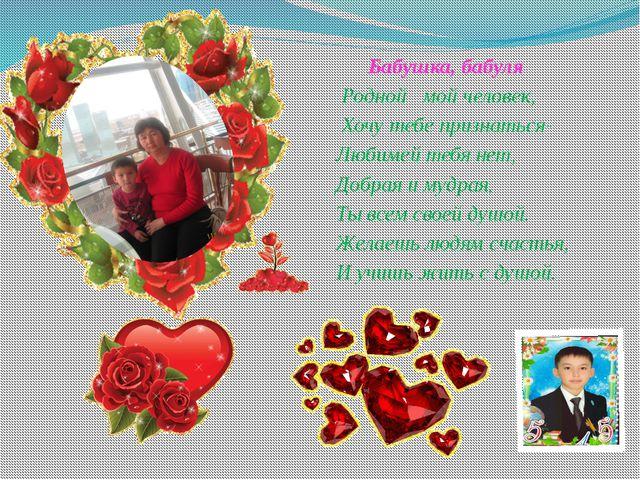 Бабушка, бабуля Родной мой человек, Хочу тебе признаться- Любимей тебя нет,...