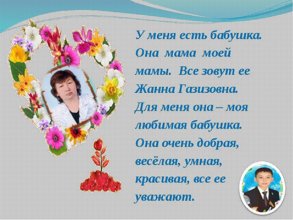У меня есть бабушка. Она мама моей мамы. Все зовут ее Жанна Газизовна. Для ме...