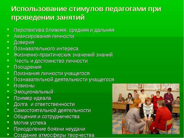 Использование стимулов педагогами при проведении занятий Перспектива ближняя,...