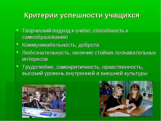 Критерии успешности учащихся Творческий подход к учебе, способность к самообр...