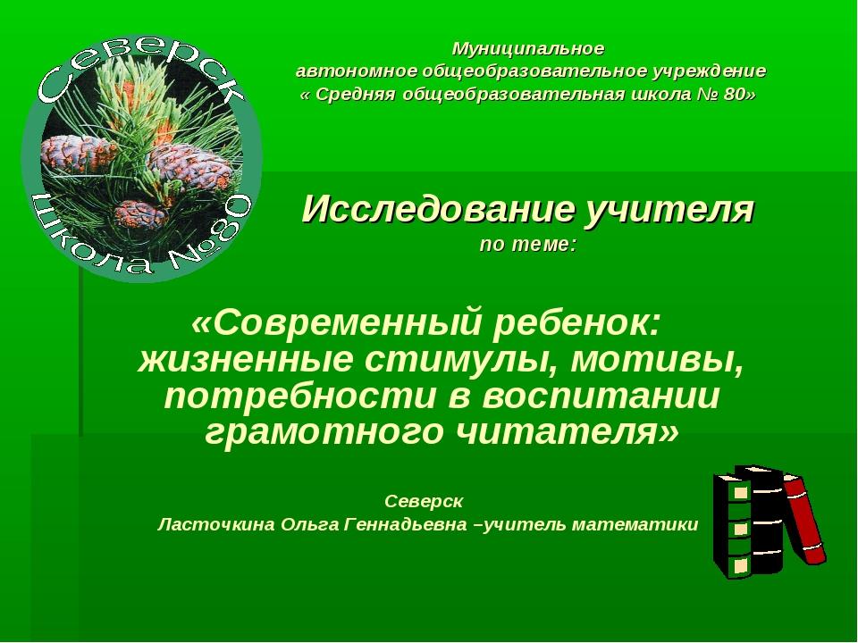 Муниципальное автономное общеобразовательное учреждение « Средняя общеобразов...