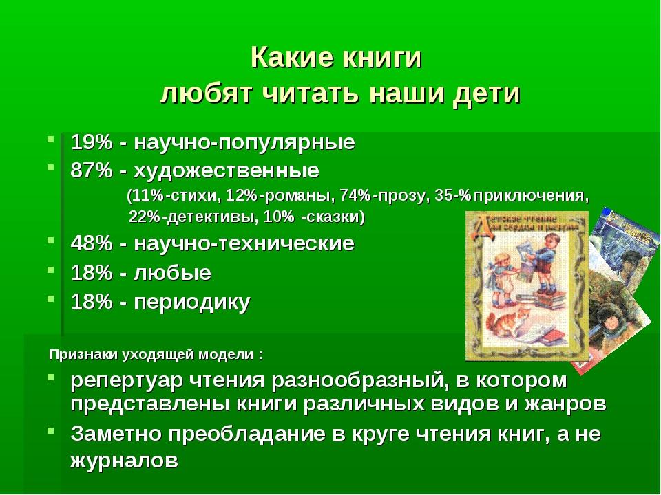 Какие книги любят читать наши дети 19% - научно-популярные 87% - художественн...