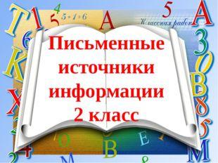 Письменные источники информации 2 класс