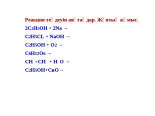Реакция теңдеуін аяқтаңдар. Жұптық жұмыс. 2С2Н5ОН + 2Nа → С2Н5СL + NаОН → С2Н