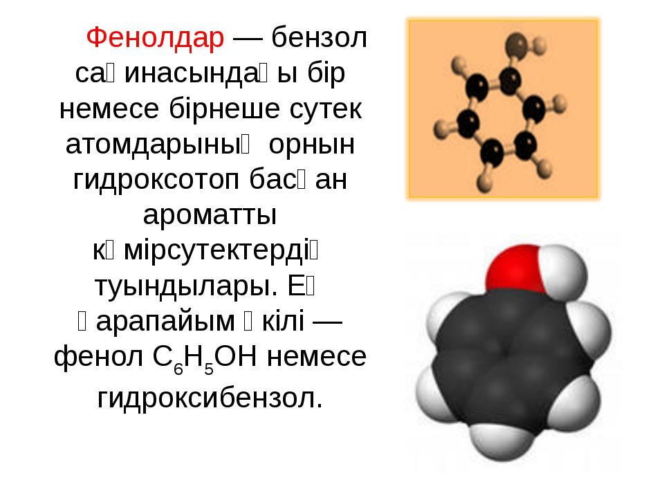 Фенолдар — бензол сақинасындағы бір немесе бірнеше сутек атомдарының орнын ги...