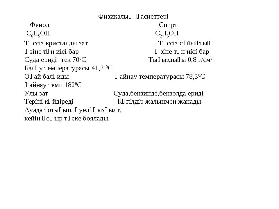 Физикалық қасиеттері Фенол Спирт С6Н5ОН С2Н5ОН Түссі...