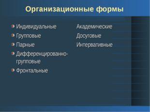 Организационные формы Индивидуальные Групповые Парные Дифференцированно-групп