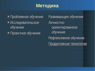 Методика Проблемное обучение Исследовательское обучение Проектное обучение Ра