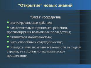 """""""Открытие"""" новых знаний """"Заказ"""" государства анализировать свои действия; само"""
