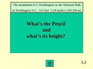 5,3 What's the Pencil and what's its height? The monument to G.Washington on
