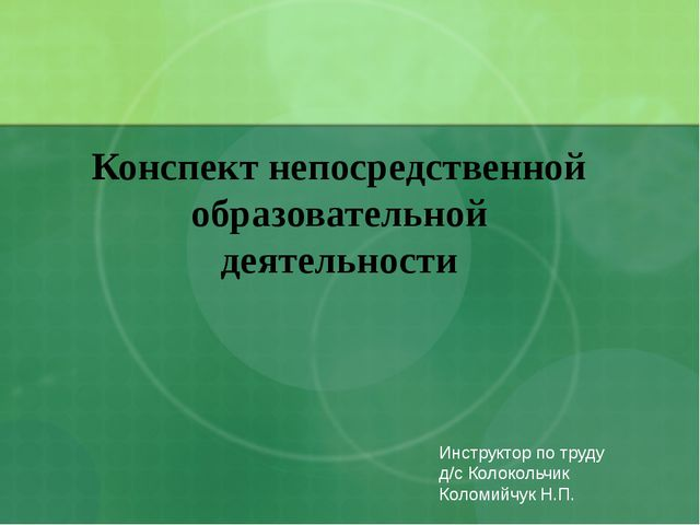 Конспект непосредственной образовательной деятельности Инструктор по труду д/...
