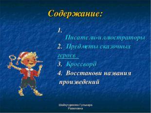 Шайхутдинова Гульнара Равиловна Содержание: 1. Писатели-иллюстраторы 2. Предм