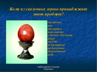 Шайхутдинова Гульнара Равиловна Кому из сказочных героев принадлежит этот пре