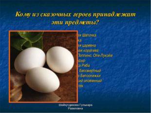 Шайхутдинова Гульнара Равиловна Кому из сказочных героев принадлежат эти пред