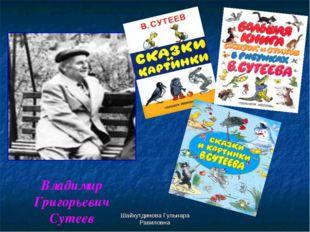 Шайхутдинова Гульнара Равиловна Владимир Григорьевич Сутеев Шайхутдинова Гуль