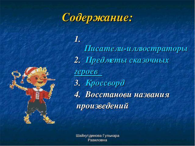 Шайхутдинова Гульнара Равиловна Содержание: 1. Писатели-иллюстраторы 2. Предм...