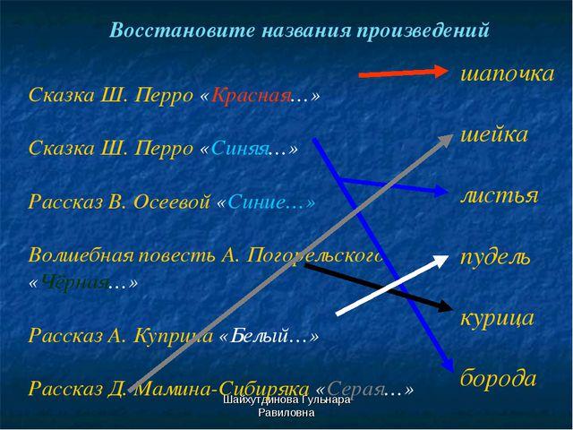Шайхутдинова Гульнара Равиловна Восстановите названия произведений Сказка Ш....