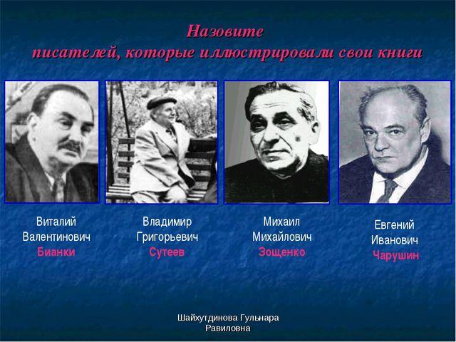 Шайхутдинова Гульнара Равиловна Назовите писателей, которые иллюстрировали св...