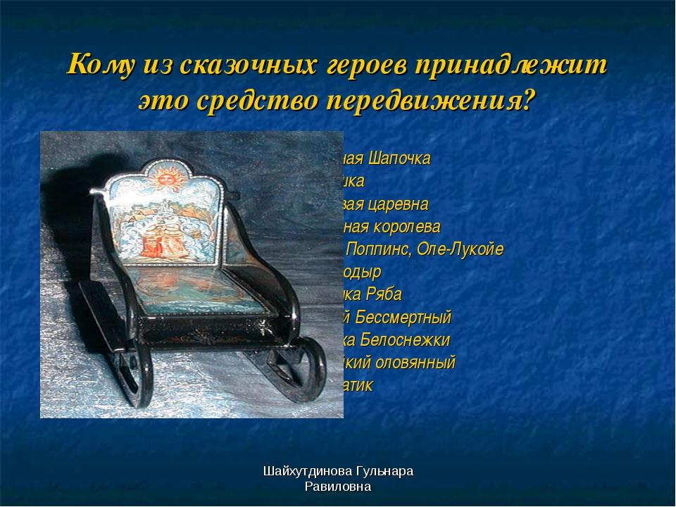 Шайхутдинова Гульнара Равиловна Кому из сказочных героев принадлежит это сред...