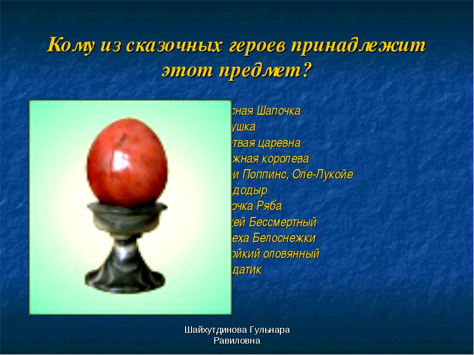 Шайхутдинова Гульнара Равиловна Кому из сказочных героев принадлежит этот пре...