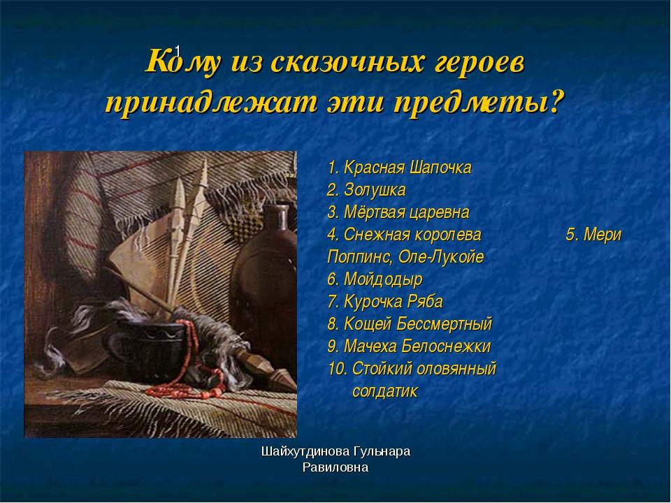 Шайхутдинова Гульнара Равиловна Кому из сказочных героев принадлежат эти пред...