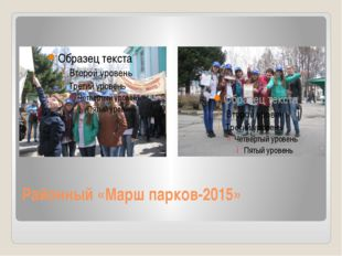 Районный «Марш парков-2015»