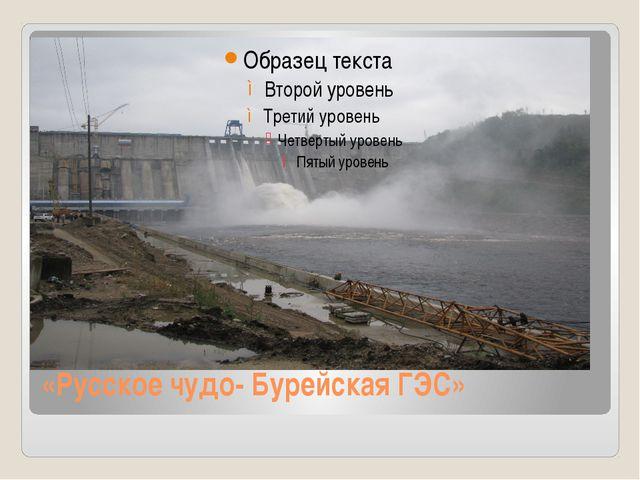 «Русское чудо- Бурейская ГЭС»