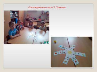 «Логопедического лото» Т. Ткаченко