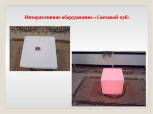 Интерактивное оборудование «Световой куб»
