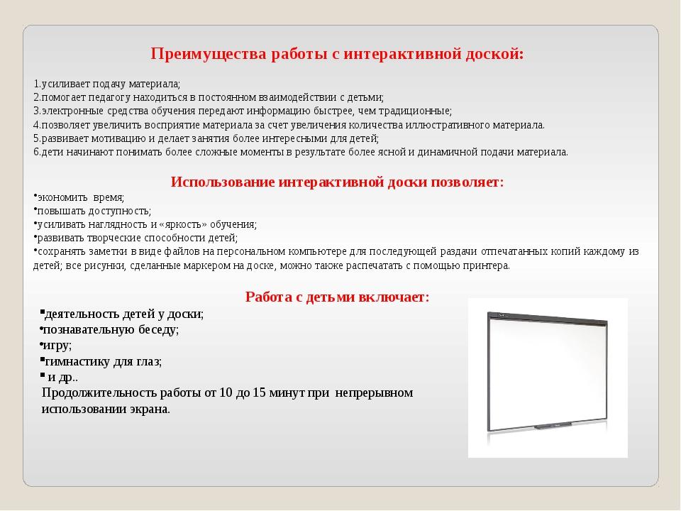 Преимущества работы с интерактивной доской: 1.усиливает подачу материала; 2.п...