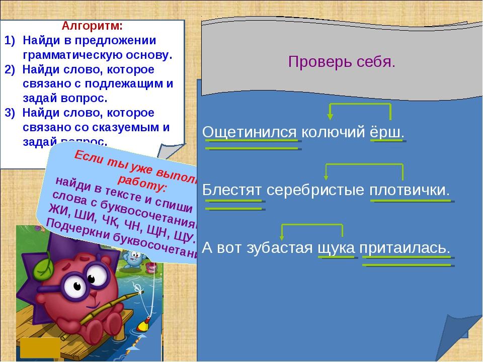 Алгоритм: Найди в предложении грамматическую основу. 2) Найди слово, которое...