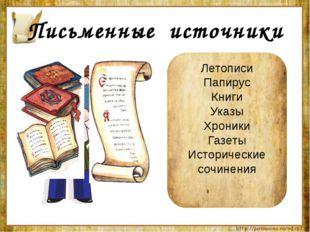 Письменные источники Летописи Папирус Книги Указы Хроники Газеты Исторические