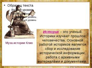 Историк – это учёный. Историки изучают прошлое человечества. Основной работой