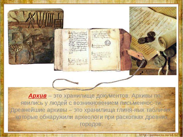 Архив – это хранилище документов. Архивы по-явились у людей с возникновением...