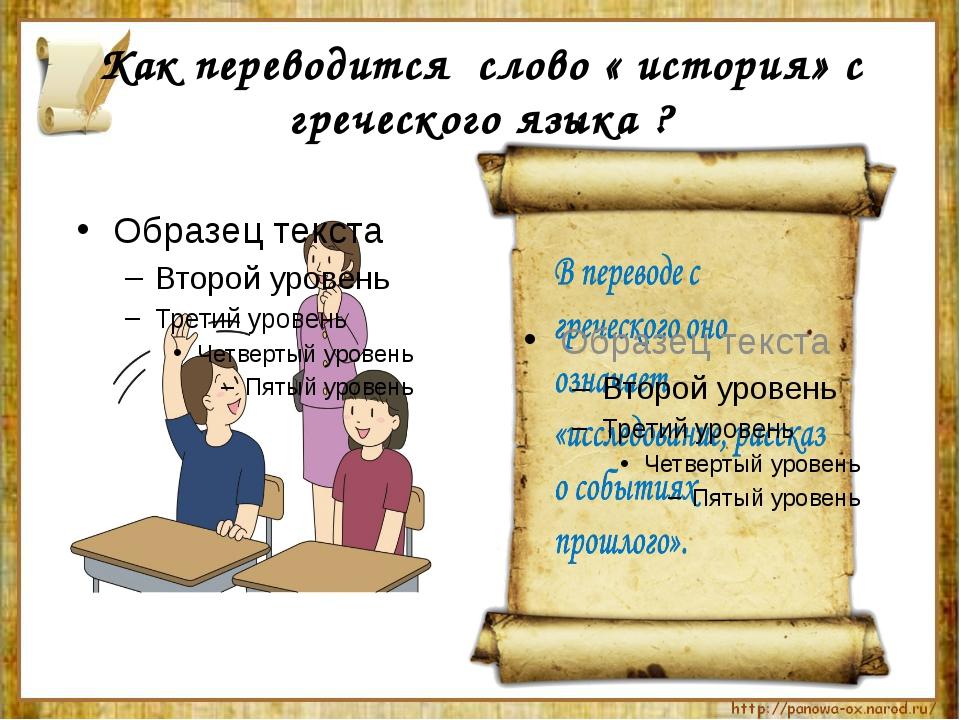 Как переводится слово « история» с греческого языка ?