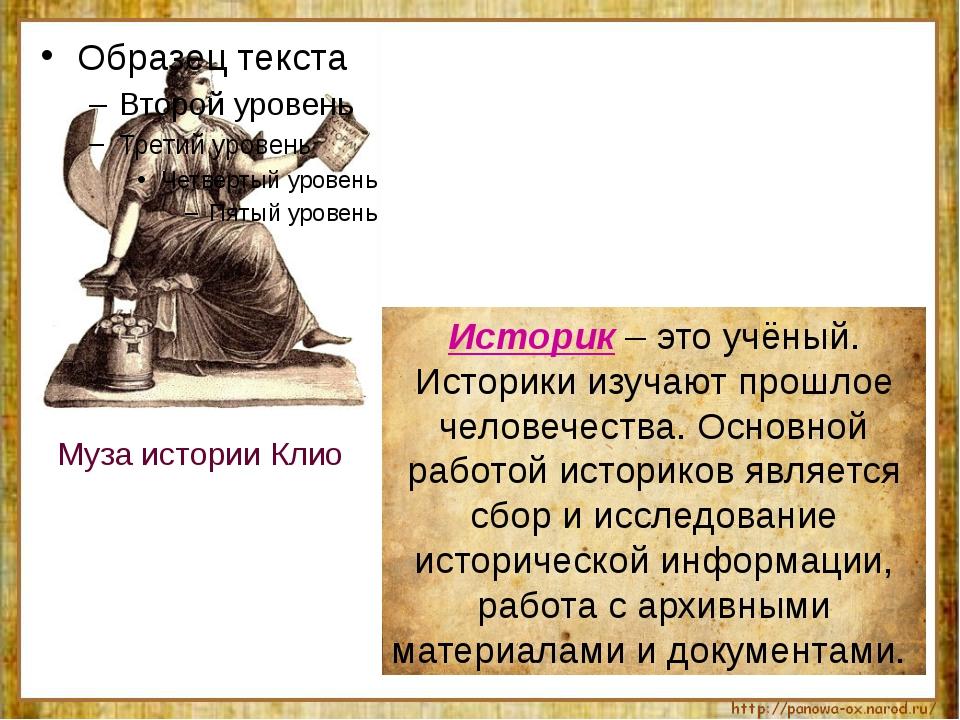 Историк – это учёный. Историки изучают прошлое человечества. Основной работой...