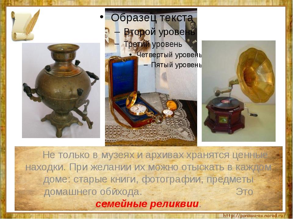 Не только в музеях и архивах хранятся ценные находки. При желании их можно о...
