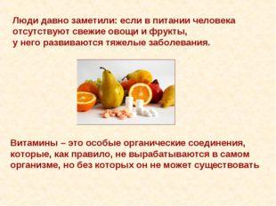 Люди давно заметили: если в питании человека отсутствуют свежие овощи и фрукт