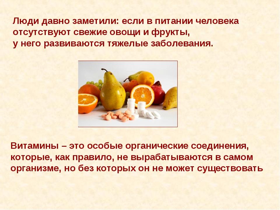 Люди давно заметили: если в питании человека отсутствуют свежие овощи и фрукт...